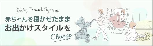 baby travel system 赤ちゃんを寝かせたまま お出かけスタイルをチェンジ。 BABY TRAVEL SYSTEMについて詳しく見る