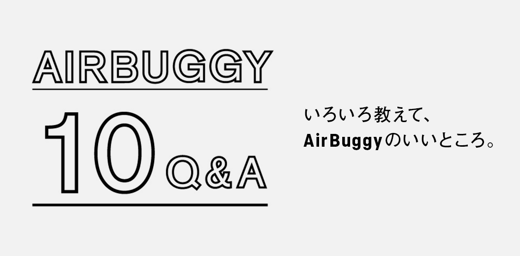 AIRBUGGY 10 Q & A いろいろ教えてAirBuggyのいいところ。
