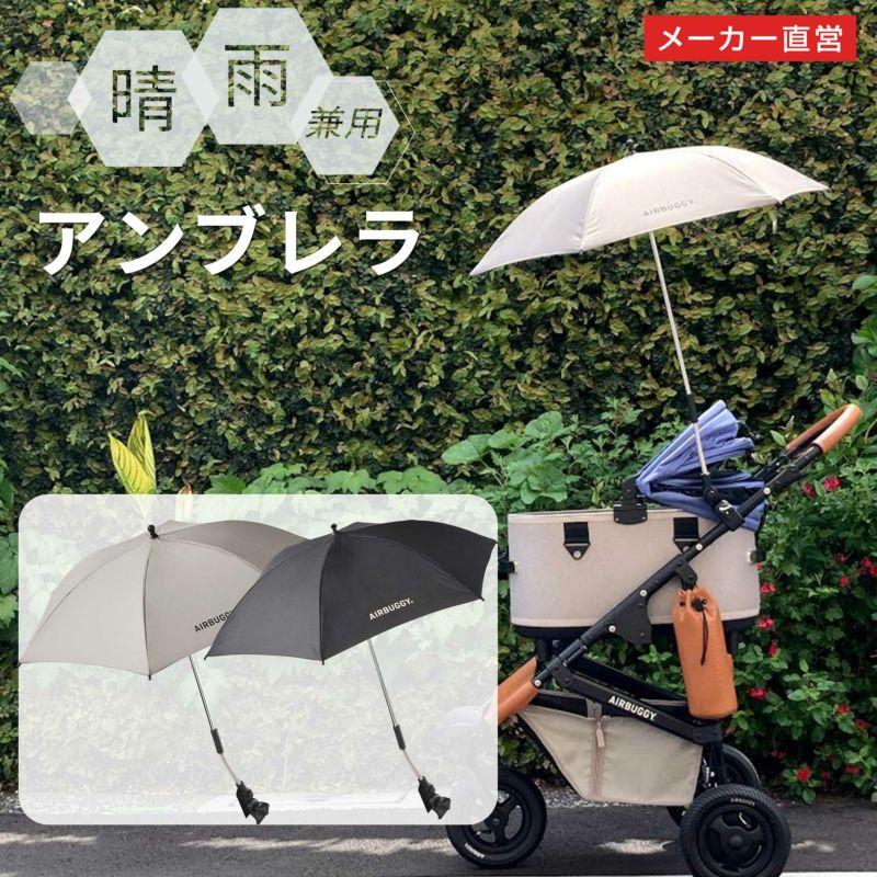 ドームシリーズ用晴雨兼用傘アタッチメントアンブレラ